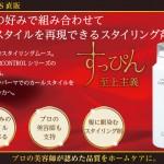 シリコン油と DO-Sスタイリングムース♩