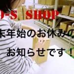 DO-Sショップ&業務用販売の年末のご注文は!?