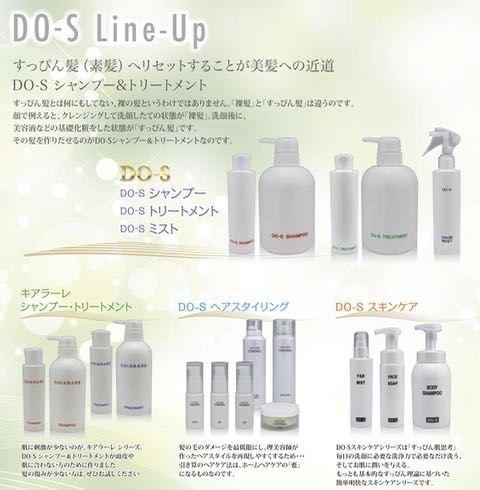 DO-S_DMreiout_6