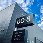 品質第一!DO-S専用倉庫&配送センター