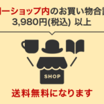 楽天市場¥3,980以上で送料無料!?