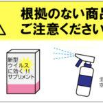 新型コロナウイルス対策、次亜塩素酸水と光触媒